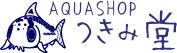 AQUASHOP つきみ堂